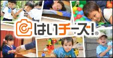 石田幼稚園